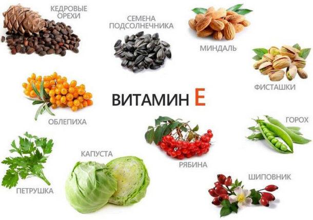Пища с витамином Е